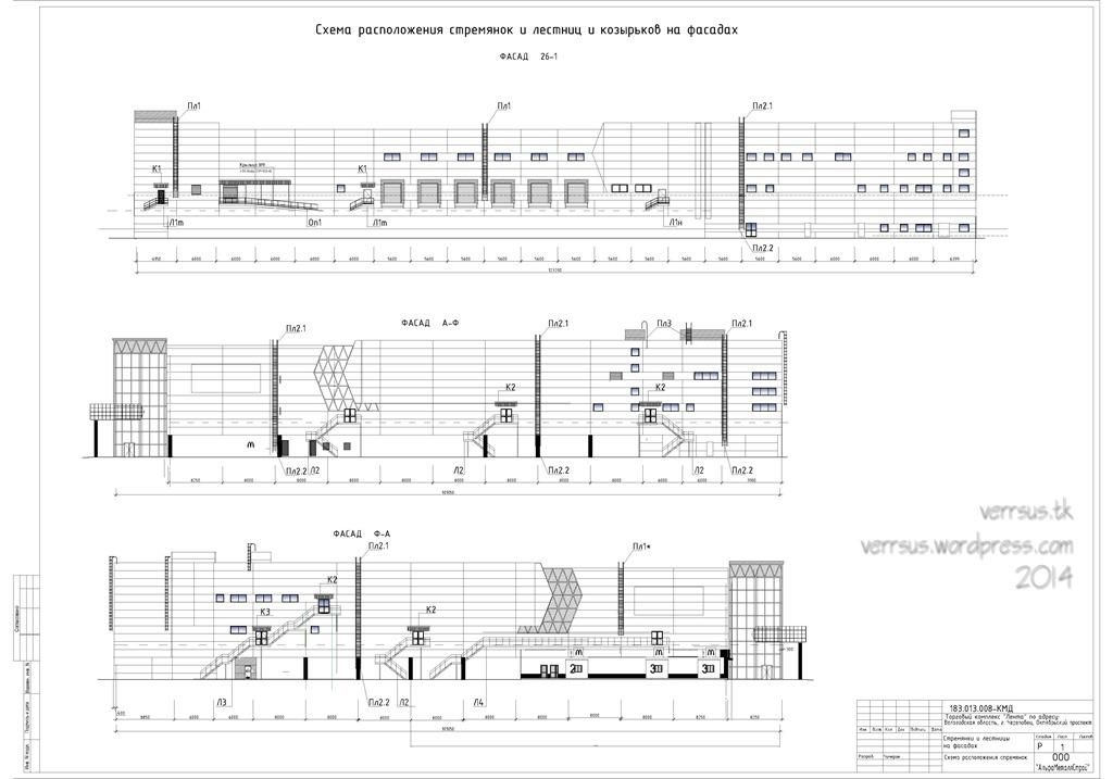 Схема стремянок на фасадах